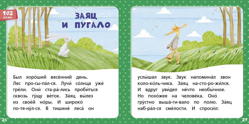 Короткие детские рассказы с картинками